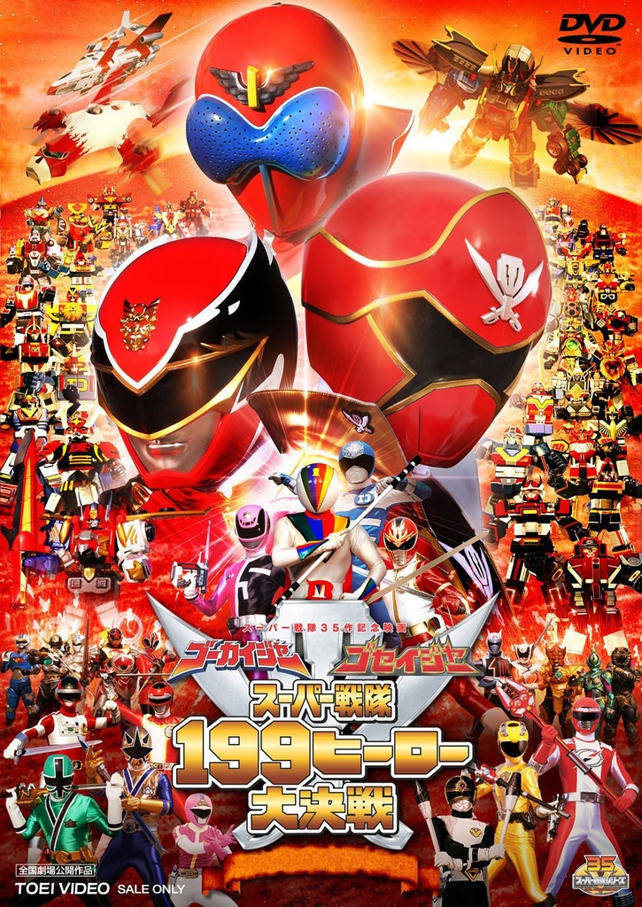 Gokaiger-vs-Goseiger-Super-Sentai-199-Hero-Great-Battle-03